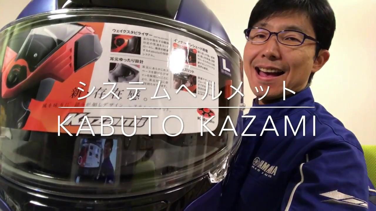 ツーリングに最適なシステムヘルメット kabuto kazami のレビュー youtube