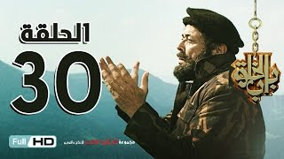 مسلسل باب الخلق الحلقة 30 الاخيرة HD - بطولة محمود عبد العزيز - Bab El Khalk Series