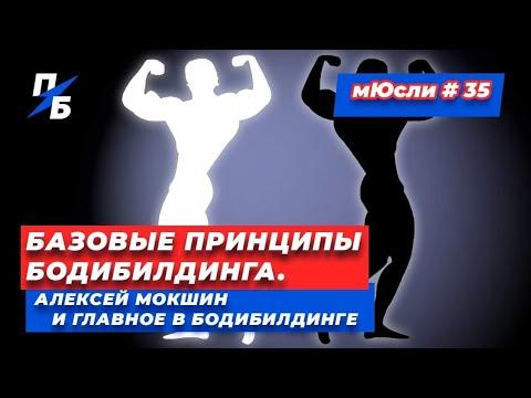 Базовые принципы бодибилдинга. Прозрение Алексея Мокшина на тренировке. Сашины мЮсли #35
