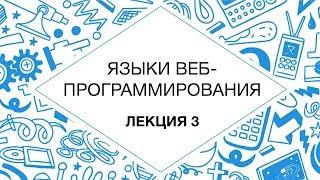 3. Языки веб-программирования. Ruby. Основы | Технострим