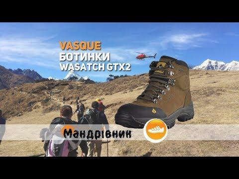видео: Ботинки vasque wasatch gtx