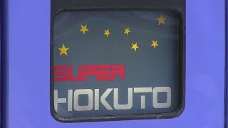 さよならJR北海道のスーパー特急「スーパー北斗」