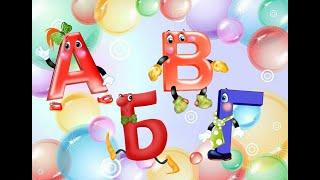 Познавайка-развивайка. Изучаем алфавит. Познавательное для детей.Развивающее для детей.