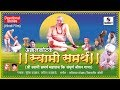 Akkalkot Ke Swami Samarth Full Movie New Bhakti Movie Hindi Devotional Movie Hindi Movie mp3