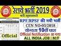 Railway Recruitment 2019 Rpf/Rpsf Constable भर्ती 2019 | Official Notification Railway bharti 2019