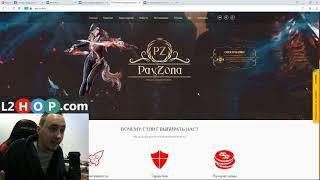 РАЗОБЛАЧЕНИЕ PAY-ZONA / КИДАЛОВО В LINEAGE 2