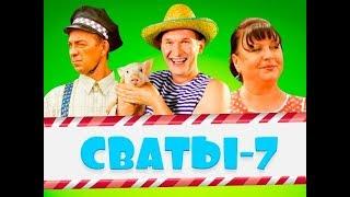 Сваты 7 снимают в Беларуси! Самый народный сериал возвращается на телеэкраны