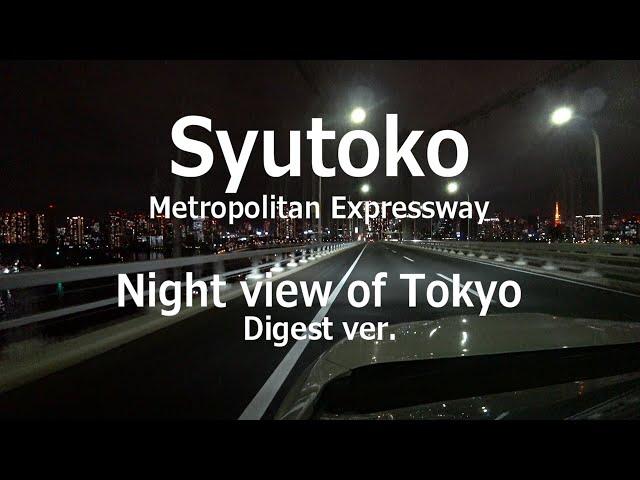 首都高 夜景ドライブ ダイジェストver. Syutoko Night view of Tokyo Digest ver. WRX STI