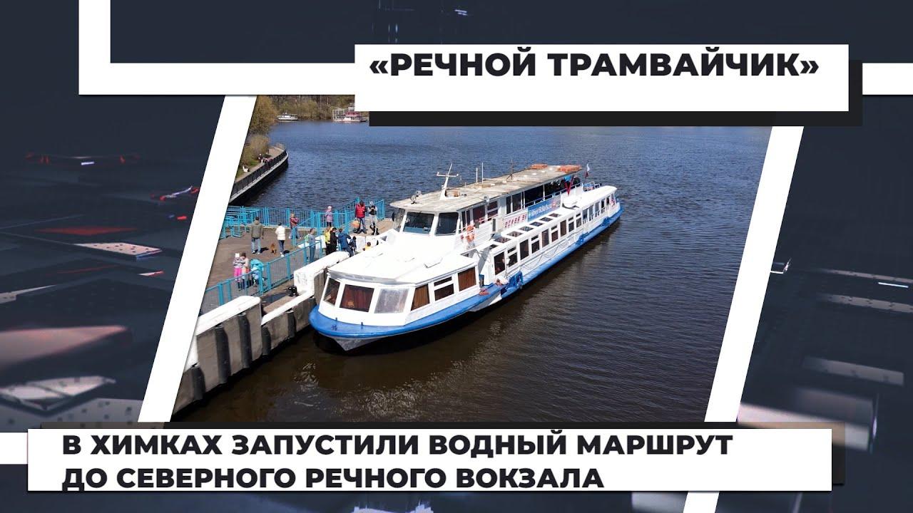 В Химках запустили речной маршрут до Северного речного вокзала