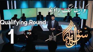 Sawalnama | Qualifying Round 1 | 1 سوال نامہ | کوالیفائنگ راؤنڈ
