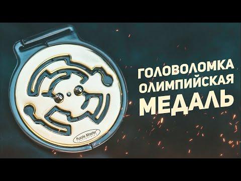 Головоломка Олимпийская Медаль / (Limited Edition)