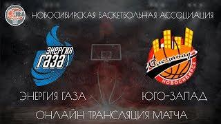 10.11.2018. НБА. Энергия Газа - БК «Юго-Запад».