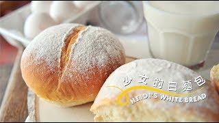 《不萊嗯的烘焙廚房》少女的白麵包 | Heidi's White Bread