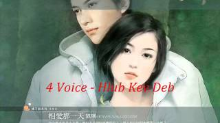Hmong Sad Love Song 2013 - 2014 - 4 Voic...