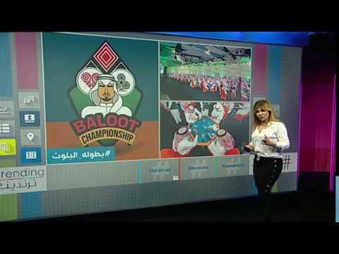 بي_بي_سي_ترندينغ | #بطولة_البلوت الأولى في #السعودية