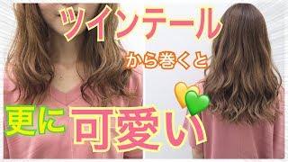 【第2弾】巻くのが苦手な方へ、ツインテールにするとより簡単で可愛く出来ます♪ SALONTube 渡邊義明 Hair styling Hair arrangement 头发 헤어 thumbnail
