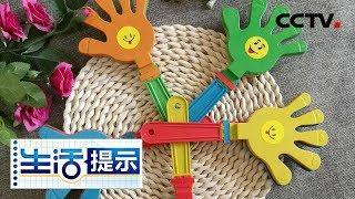 《生活提示》 20190530 拍掌玩具有损宝宝听力| CCTV