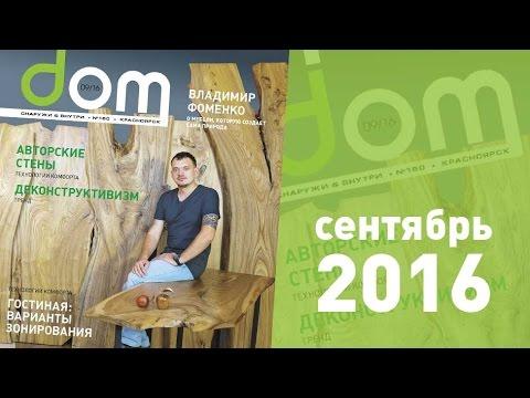 """Сентябрьский номер журнала """"Дом снаружи и внутри"""""""