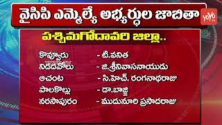 YSRCP West Godavari District MLA List 2019 | YS Jagan MLA List | YCP MLA List |YOYOTV