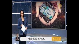 Информбюро 23.01.2020 Толық шығарылым!