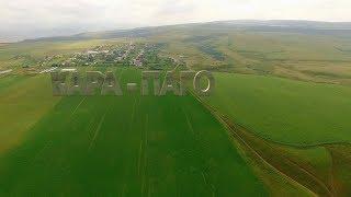 КАРА-ПАГО