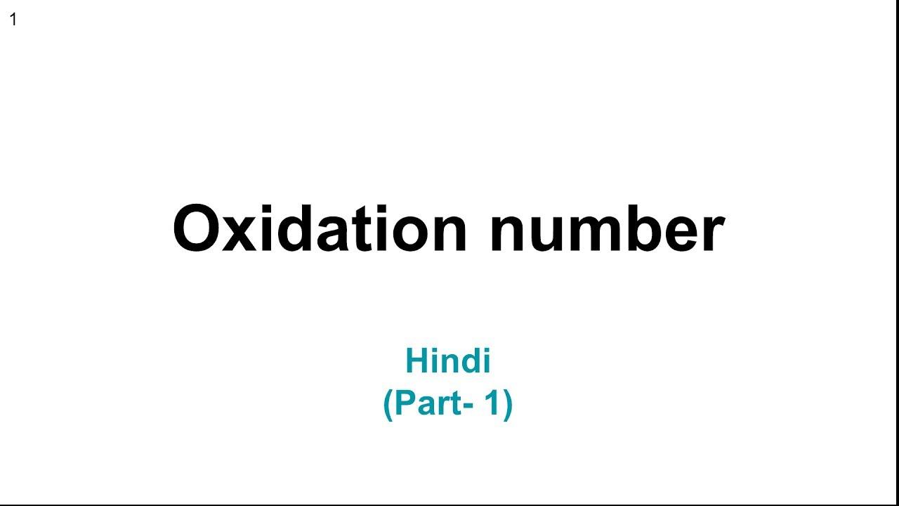 Oxidation numberhindi youtube oxidation numberhindi gamestrikefo Image collections