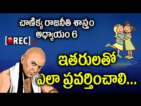Chanakya Neeti in Telugu - How to Behave with others (Chapter 6)