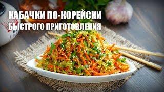 Кабачки по-корейски (быстрого приготовления) — видео рецепт