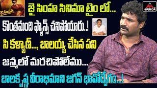 Nandamuri Balakrishna Fan Ananthapuram Jagan Emotional Over Balayya Fans Demise Issue | Mirror TV