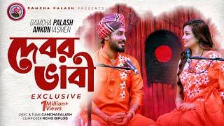 Debor Vabi Exclusive   Gamcha palash   Ankon   Official Music Video   New Bangla Song 2021