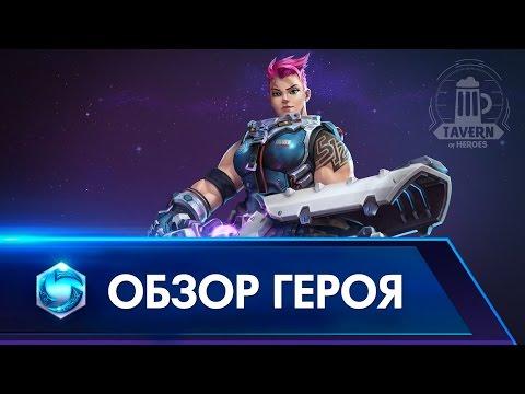 видео: Заря - Обзор Героя (Русская озвучка).