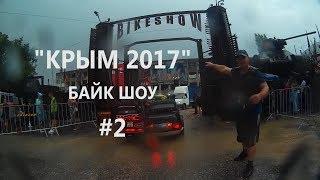 Крым 2017  Байк шоу. Севастополь. Дождь