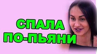 ПЕРЕСПАЛА ПО-ПЬЯНИ! ДОМ 2 НОВОСТИ ЭФИР 21 мая, ondom2.com
