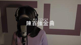 陳百強金曲串燒 Danny Chan's Medley (cover by RU)