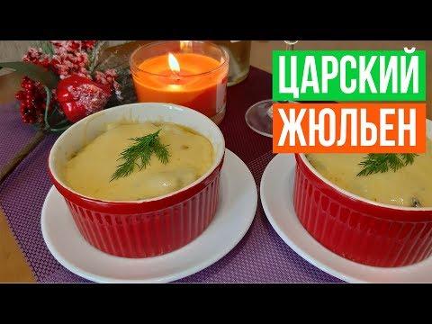 Жюльен Царский с Мидиями и Креветками.Праздничная подача.#жюльен_с_морепродуктами