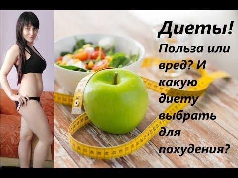 Диеты! Полезно или вредно? Как выбрать диету? Как быстро похудеть?