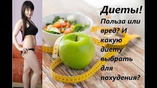 Диеты! Полезно или вредно? И как правильно подобрать диету для безопасного похудения?