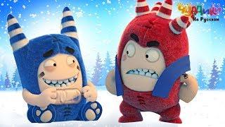 Чуддики | Зимняя Сказка! | Новогодние мультфильмы для детей