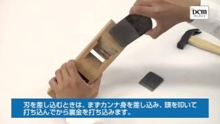 カンナの刃の調節の仕方