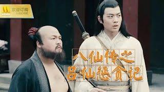 【Chi-Eng SUB Movie】《八仙传之吕仙惩贪记》八仙之吕洞宾为民除害,严惩贪官县令(张春年 / 许歌 / 苏家豪 / 李冲 主演)