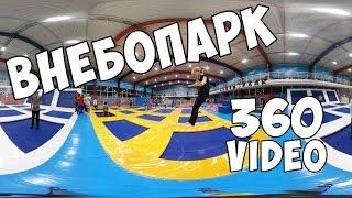 VNEBOPARK 360   TEST V DEO