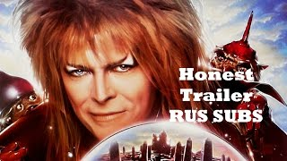 [rus sub] Honest Trailer – Labyrinth