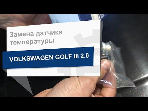 Замена датчика температуры охлаждающей жидкости MAHLE/BEHR TSE 24 на Volkswagen Golf III