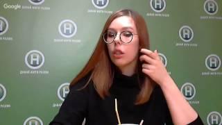 Онлайн конференция с Соней Плакидюк