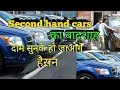 used cars at cheap price |second hand car at cheap price |joshi road karol bagh  delhi