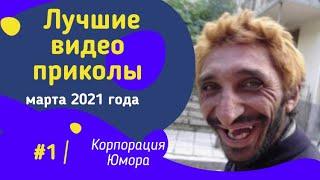 ПРИКОЛЫ 2021 МАРТ ЛУЧШИЕ ПРИКОЛЫ ржака до слез угар ПРИКОЛЮХА