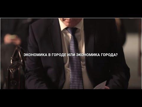Дискуссия «Экономика в городе или экономика города?»