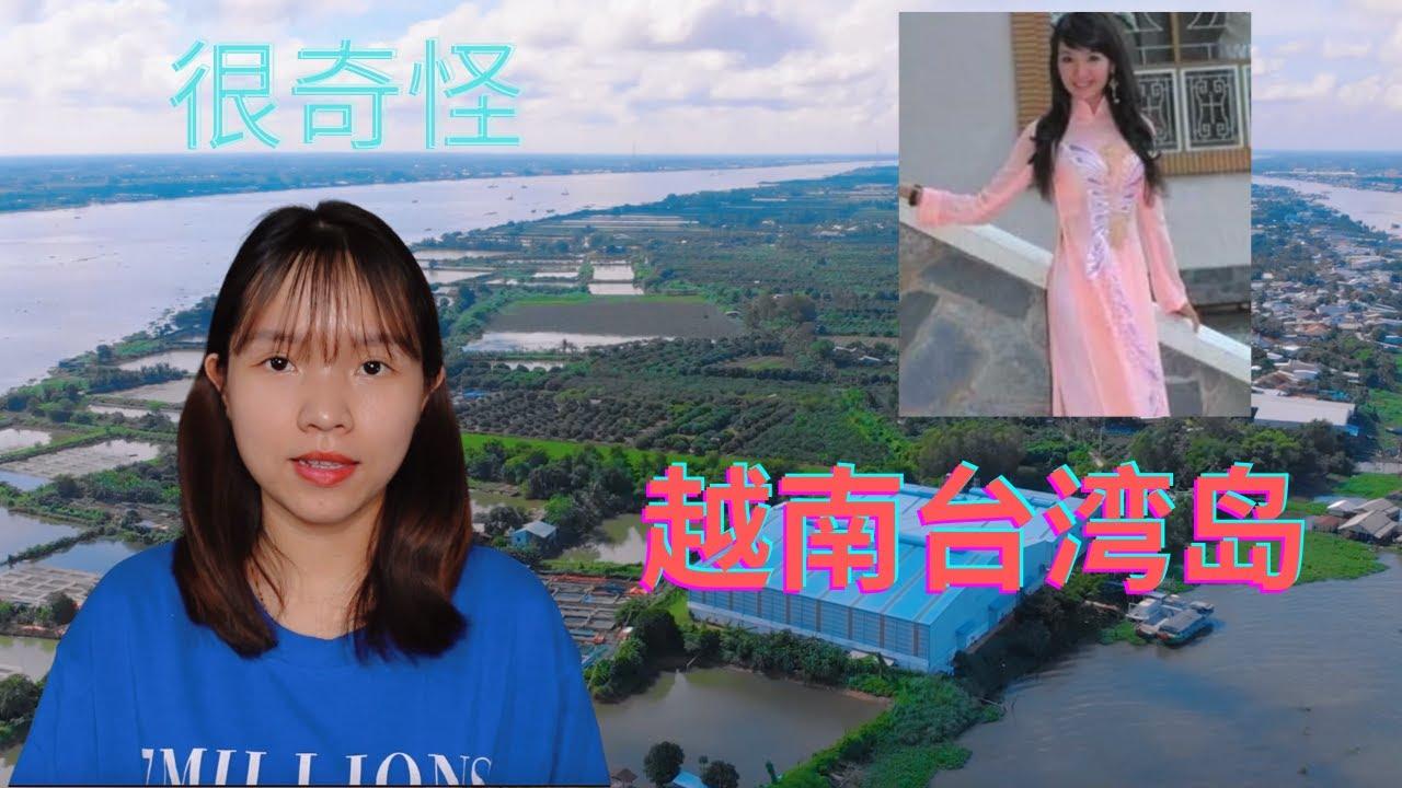 """心酸一幕:生活在越南的""""台湾岛""""-越南新娘集散地"""