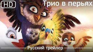 Трио в перьях (Richard the Stork) 2017. Трейлер русский дублированный [1080p]
