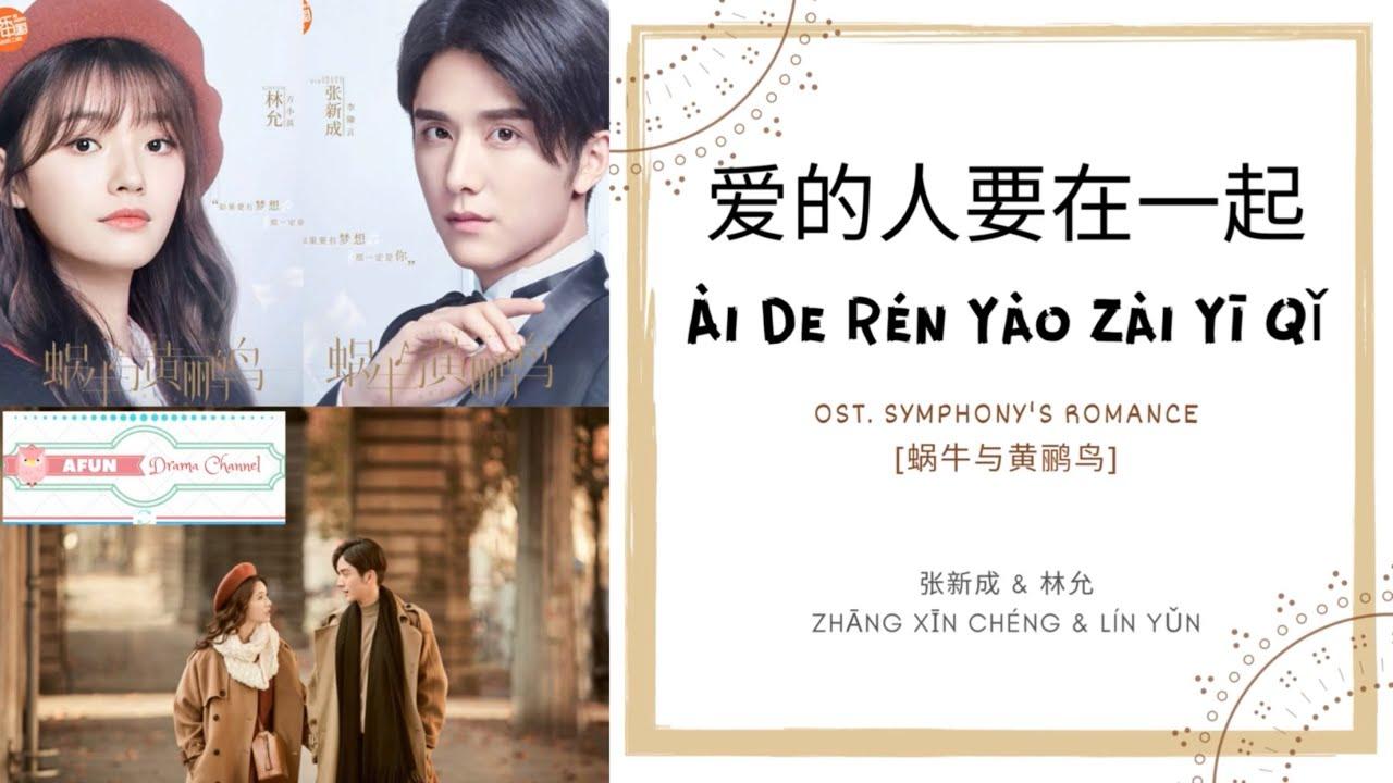 Ai De Ren Yao Zai Yi Qi 爱的人要在一起 - 张新成 & 林允 OST. Symphony's Romance 《蜗牛与黄鹂鸟》 PINYIN LYRIC
